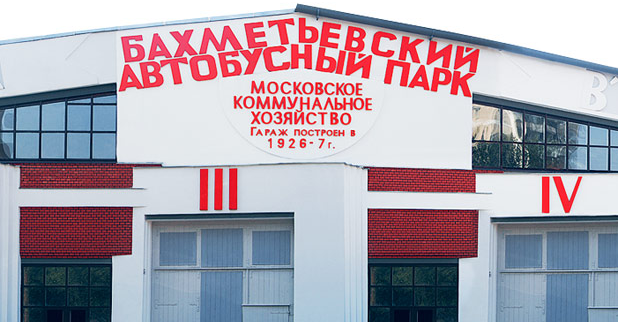 The Garage Center for Contemporary Culture in Moscow, Via the Garage Center for Contemporary Culture
