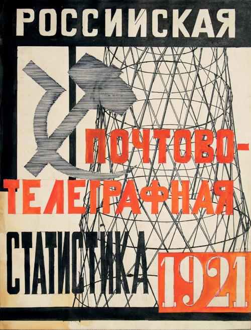 liubov popova russian postal telegraph statistic rodchenko smca defining constructivism