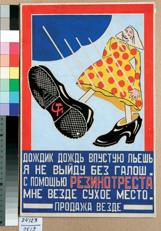 aleksandr rodchenko maquette for advertisement for rubber trust popova defining constructivism smca