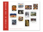 Modern Art 1913-1931 Stamp Series, via the US Postal Service